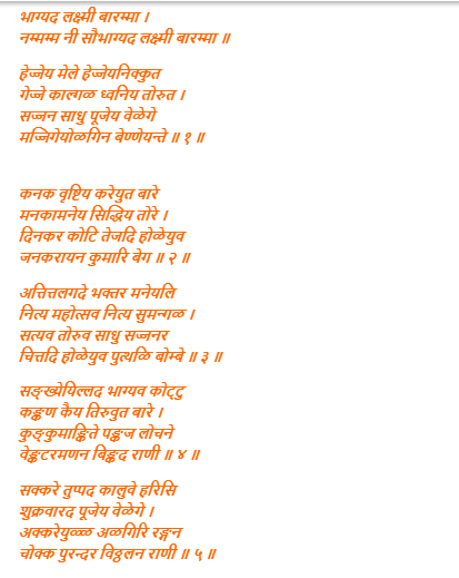 bhagyada lakshmi baramma lyrics in hindi