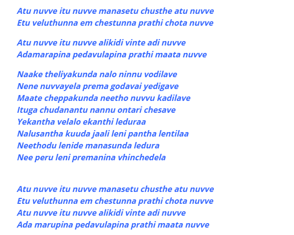 Atu Nuvve Itu Nuvve Song Lyrics in Telugu