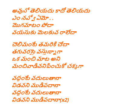 Avuno Teliyadu Lyrics in English