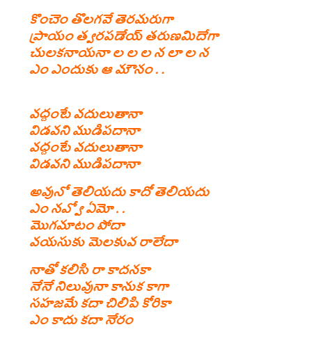 Avuno Teliyadu Lyrics in Telugu