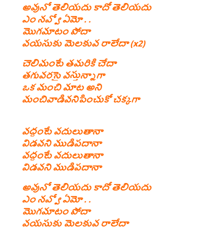 Avuno Teliyadu Lyrics