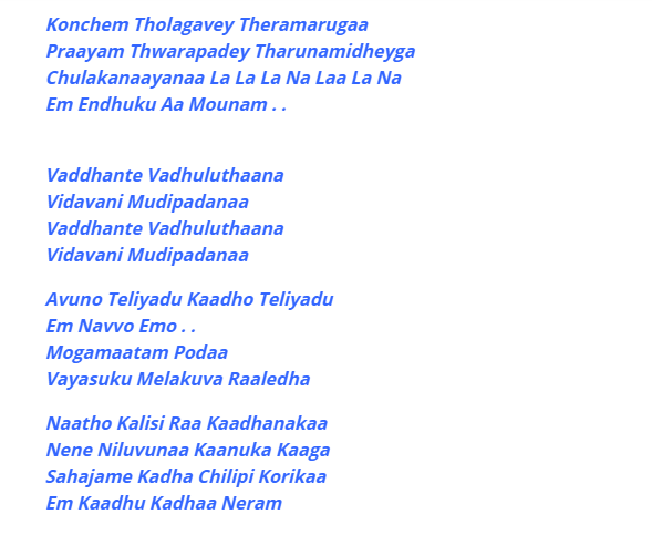 Avuno Teliyadu Song Lyrics in Telugu