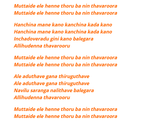 Bhagyada Balegara Song Lyrics in English