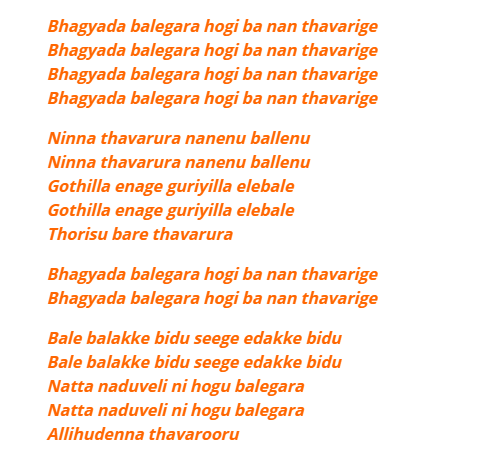 Bhagyada Balegara Song Lyrics in Kannada