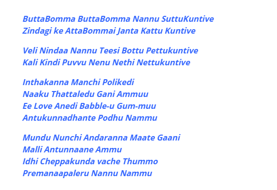 ButtaBomma Song Lyrics in Telugu