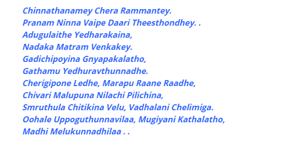 Chinnataname Lyrics