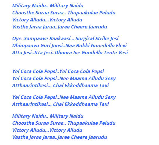 Coca Cola Pepsi Song Lyrics in Telugu