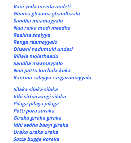 Dimaak Kharaab song Lyrics in Telugu