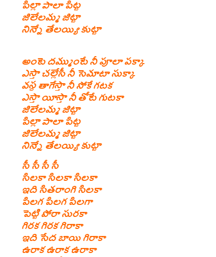 Dimag Kharab Song Lyrics in Telugu