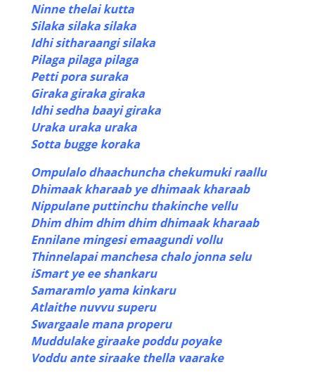 Dimag kharab lyrics in Telugu