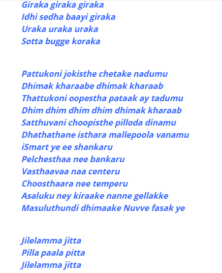 Dimag kharab lyrics