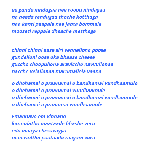 Emannavo Em Vinnano Song Lyrics in Telugu