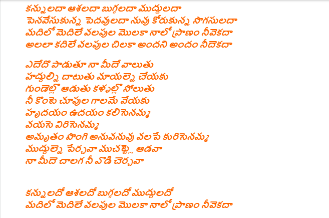 Kannuladha Song Lyrics