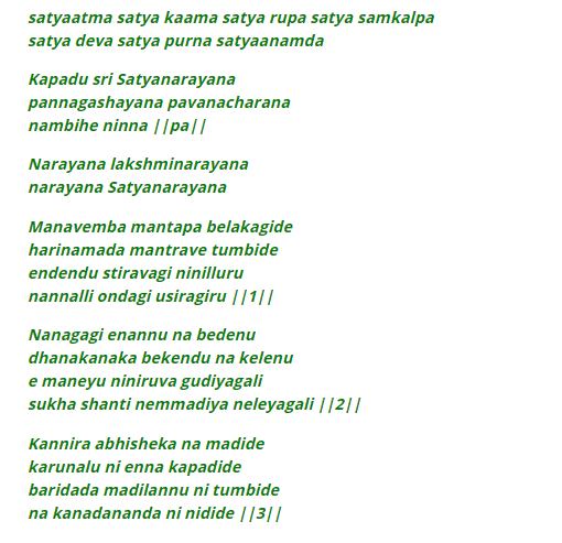 kapadu sri satyanarayana song lyrics in english