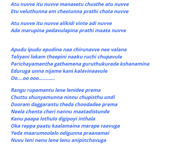 Lyrics of Atu Nuvve Itu Nuvve
