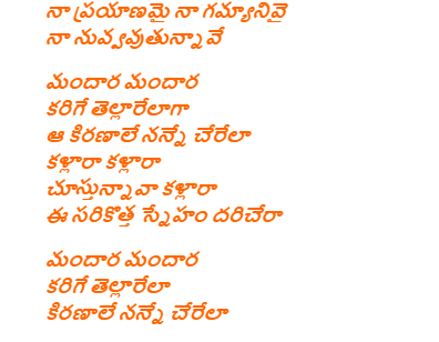 Mandara Mandara Lyrics in Telugu