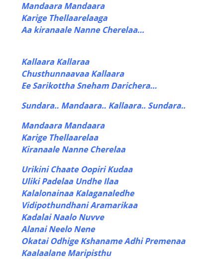 Mandara Mandara Song Lyrics in Telugu