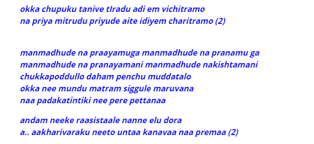 Manmadhuda Nee Kalaganna Song Lyrics in English