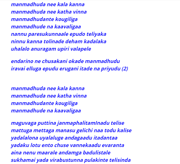 Manmadhuda Nee Kalaganna Song Lyrics in Telugu