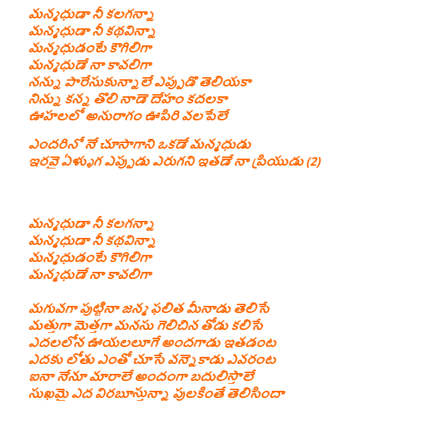 Manmadhuda Nee Kalaganna Song Lyrics