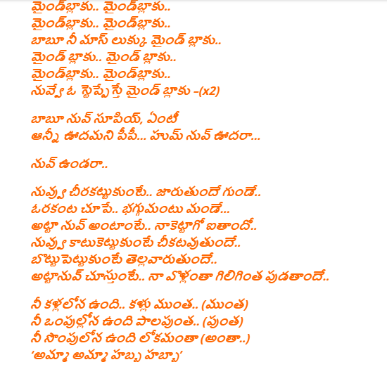 Mind Block Song Lyrics in Telugu