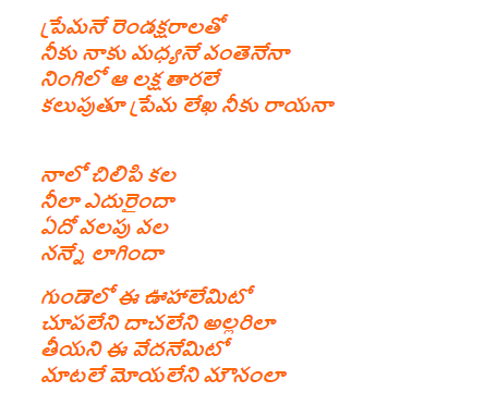 Naalo Chilipi Kala Lyrics