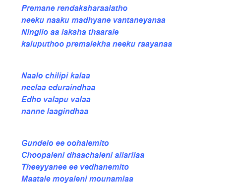 Naalo Chilipi Kala Song Lyrics in Telugu