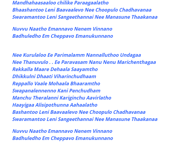 Nuvvu Natho Emannavo Song Lyrics in English