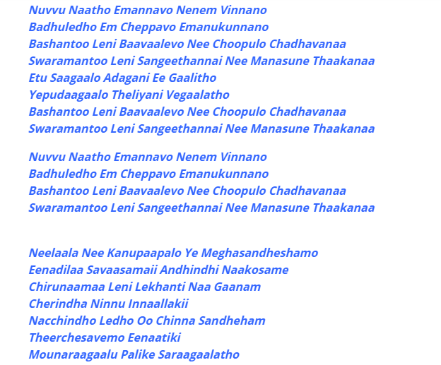 Nuvvu Natho Emannavo Song Lyrics in Telugu