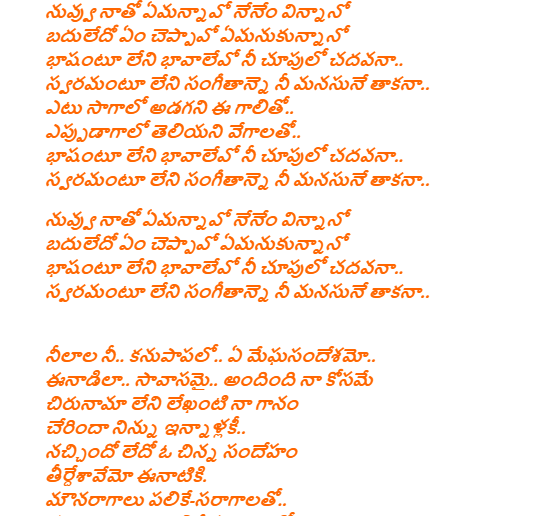 Nuvvu Natho Emannavo Song Lyrics