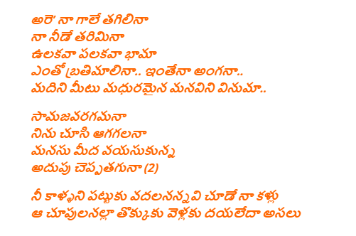 Samajavaragamana Lyrics in Telugu
