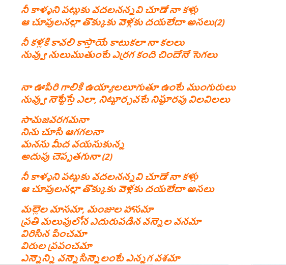 Samajavaragamana Lyrics