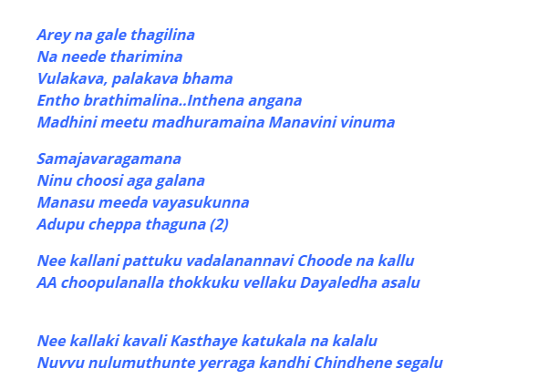 Samajavaragamana Song Lyrics in Telugu