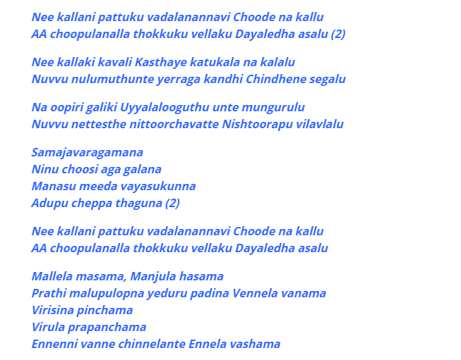Samajavaragamana Song Lyrics