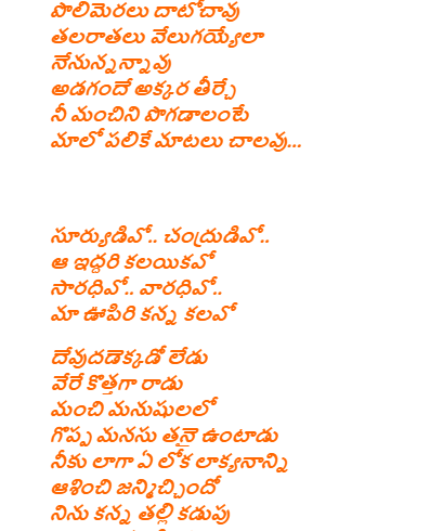 Suryudivo Chandrudivo Lyrics in English