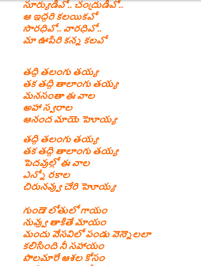 Suryudivo Chandrudivo Lyrics in Telugu