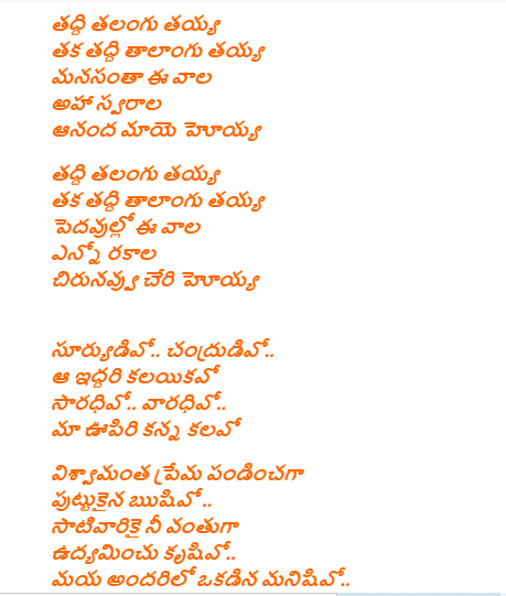 Suryudivo Chandrudivo Lyrics