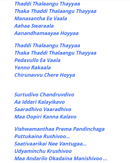 Suryudivo Chandrudivo Song Lyrics in Telugu