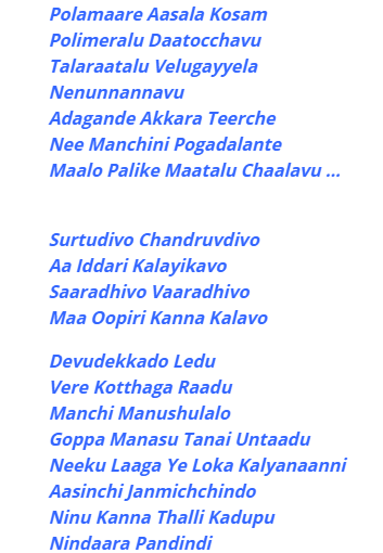Suryudivo Song Lyrics