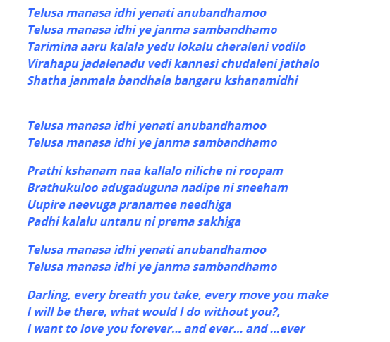 Telusa Manasa Song Lyrics in Telugu