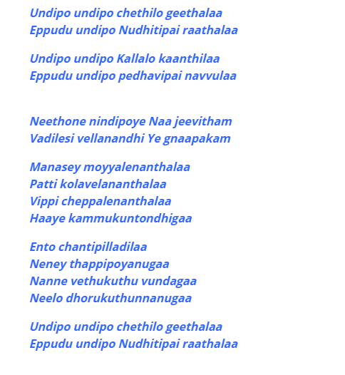 Undipo Song Lyrics in Telugu