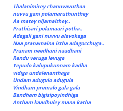Undipo Undipo Song Lyrics in Telugu