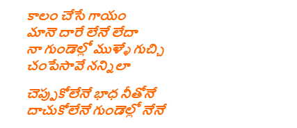 Undiporaadhey Sad Version Lyrics