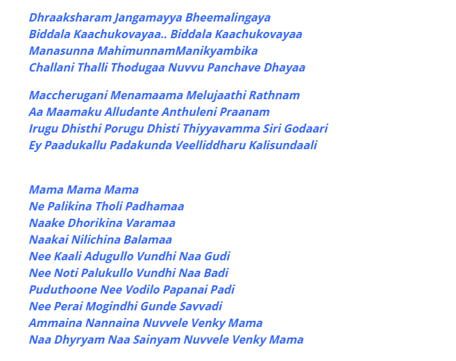 Venky Mama Title Song Lyrics in English