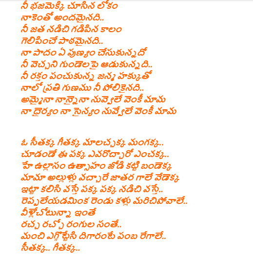 Venky Mama Title Song Lyrics