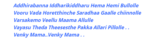 Venky Mama Title Song in English