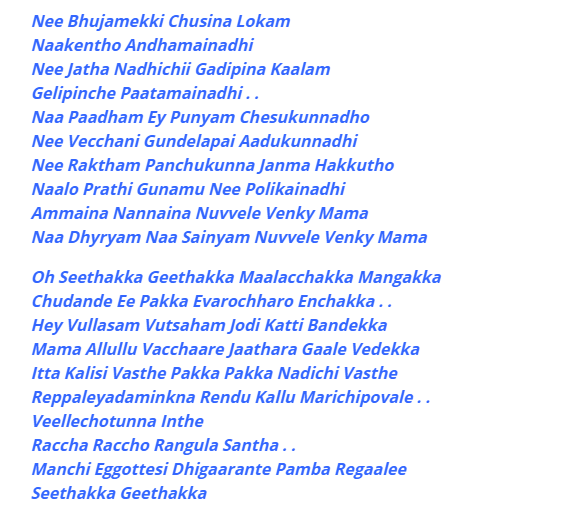 Venky Mama Title Song in Telugu