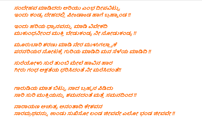 dasanagu visheshanagu Song lyrics