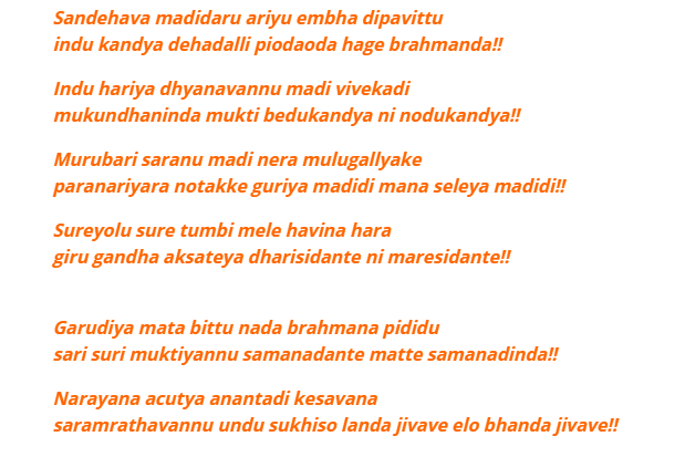 dasanagu visheshanagu lyrics in English