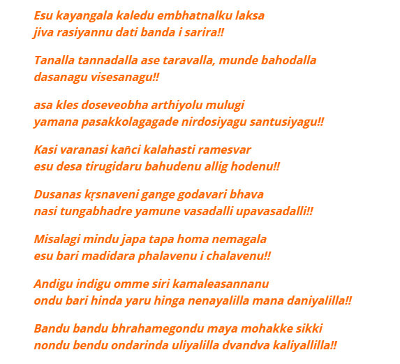 dasanagu visheshanagu lyrics in Kannada
